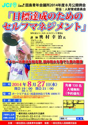 Okumuraposter_convert_2014071619401