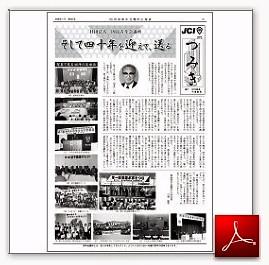 因島青年会議所広報紙「つみき」2008年1月237号表面