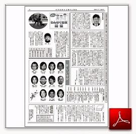 因島青年会議所広報紙「つみき」2008年1月237号裏面