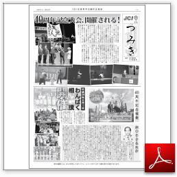 因島青年会議所広報紙「つみき」2009年1月238号表面