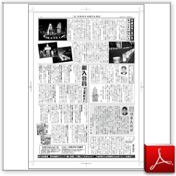 因島青年会議所広報紙「つみき」2009年1月238号裏面